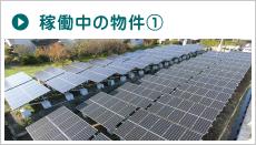 太陽光発電中の物件①