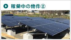 太陽光発電中の物件②