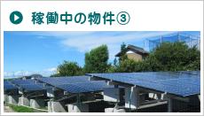 太陽光発電中の物件③