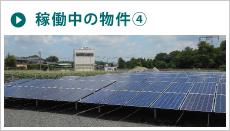 太陽光発電中の物件④