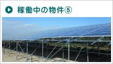 太陽光発電中の物件⑤