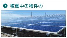 太陽光発電中の物件⑥